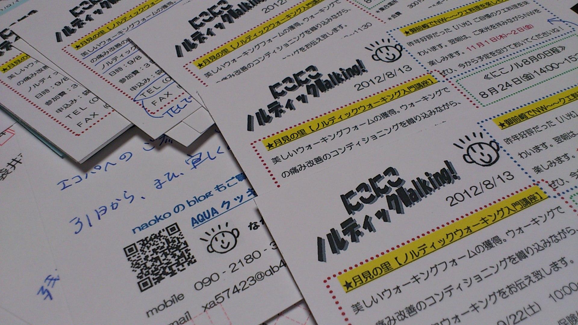 にこノル《にこにこノルディック通信》〜発送しますp(^^)